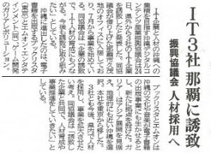 沖縄タイムス紙 2014年9月25日 (木) 経済9面掲載画像