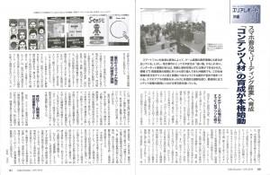 ©財界九州8月号80ページ画像