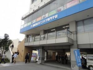 KBC国際電子ビジネス専門学校外観