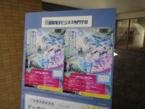 第1回デジコン・ゲームプロフェッショナル人材養成セミナーポスター