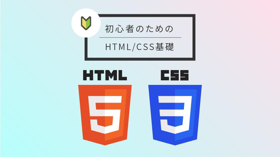 HTML・CSS基礎講座