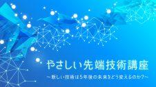 エグゼロラボ公開講座 「Web制作のワークフロー」開催の